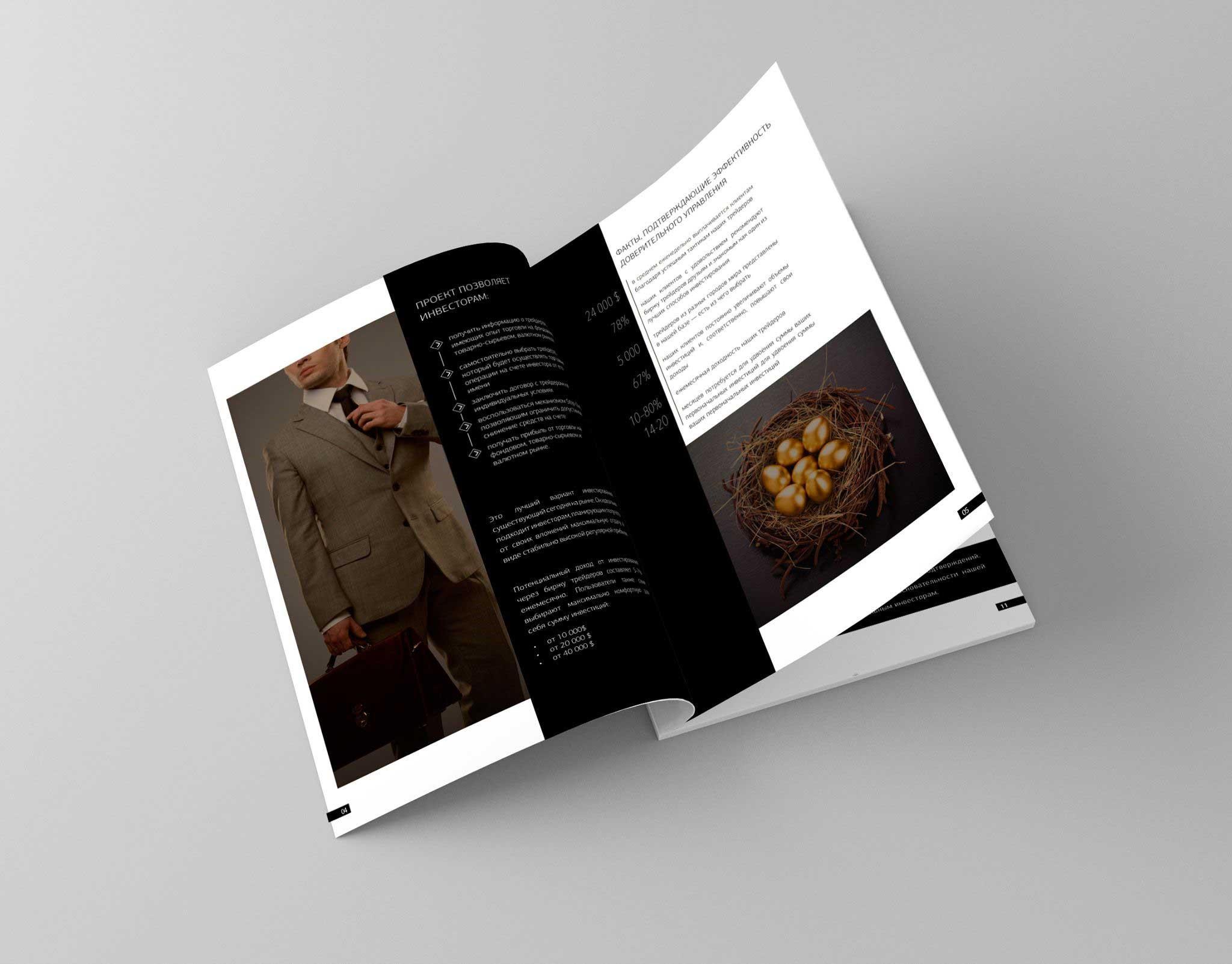 Печать брошюр КБС в Москве | фото 4