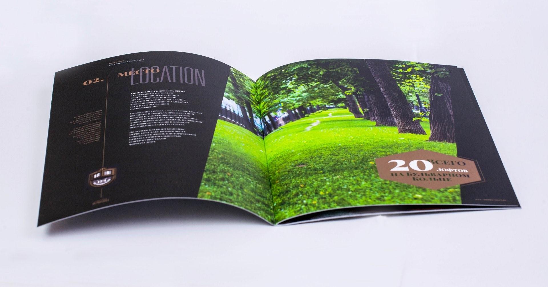 Печать брошюр на скобе в Москве | фото 2