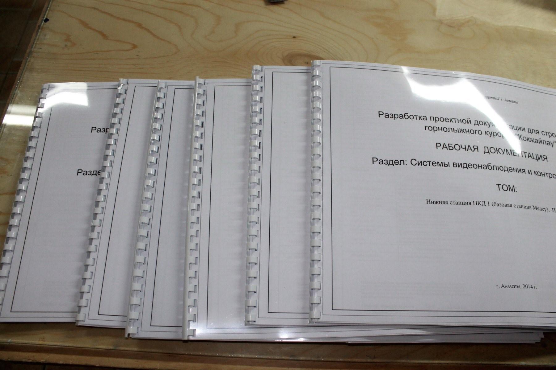 Брошюровка документов в Москве | фото 4