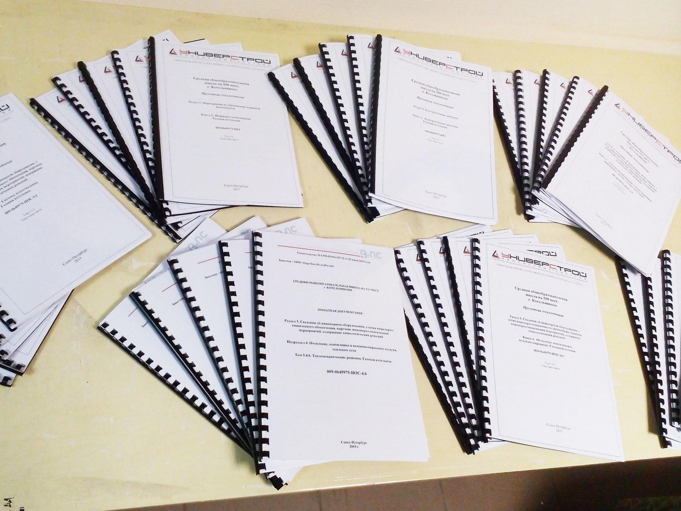 Брошюровка документов в Москве | фото 8