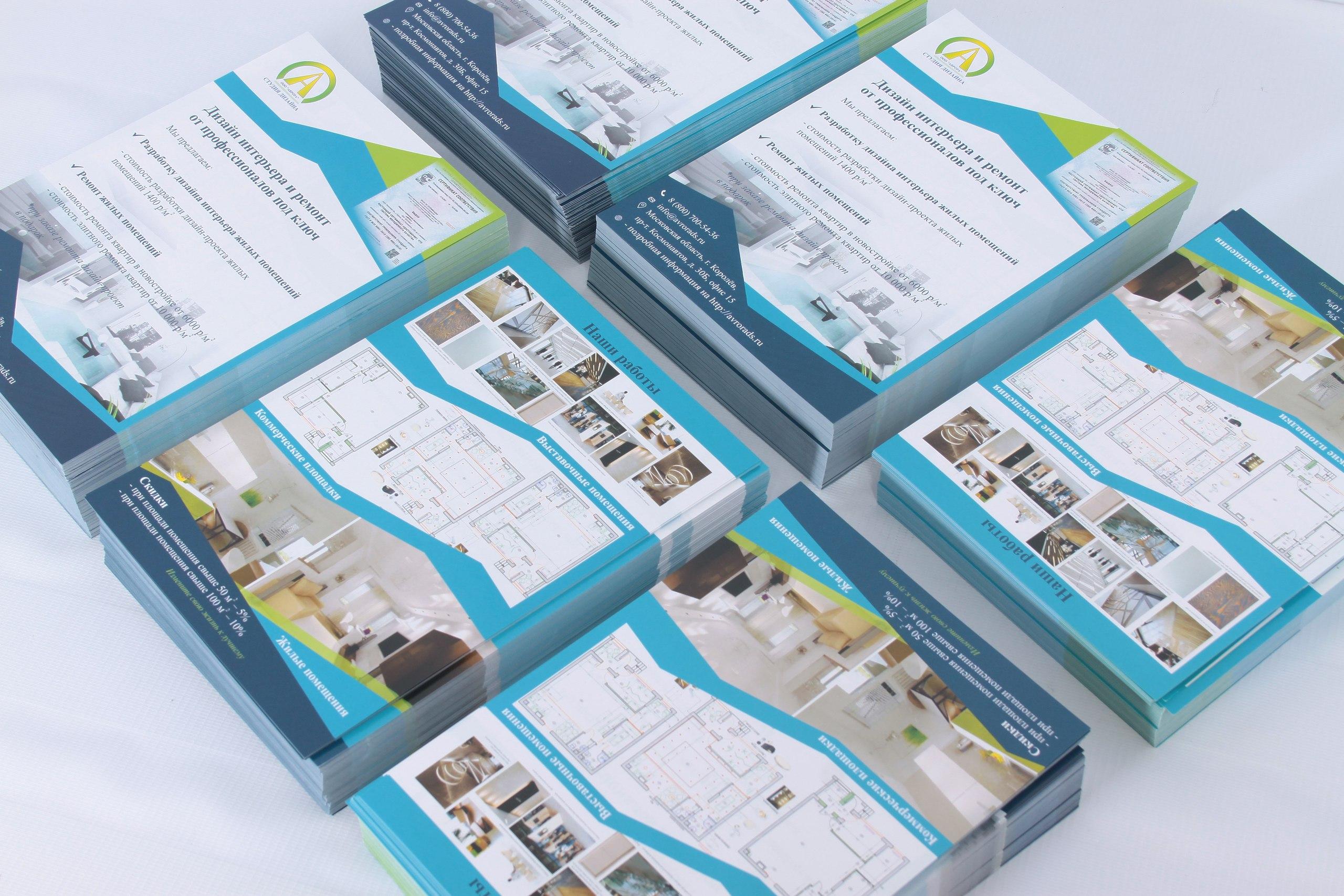 Цифровая печать листовок А4 в Москве | фото 5