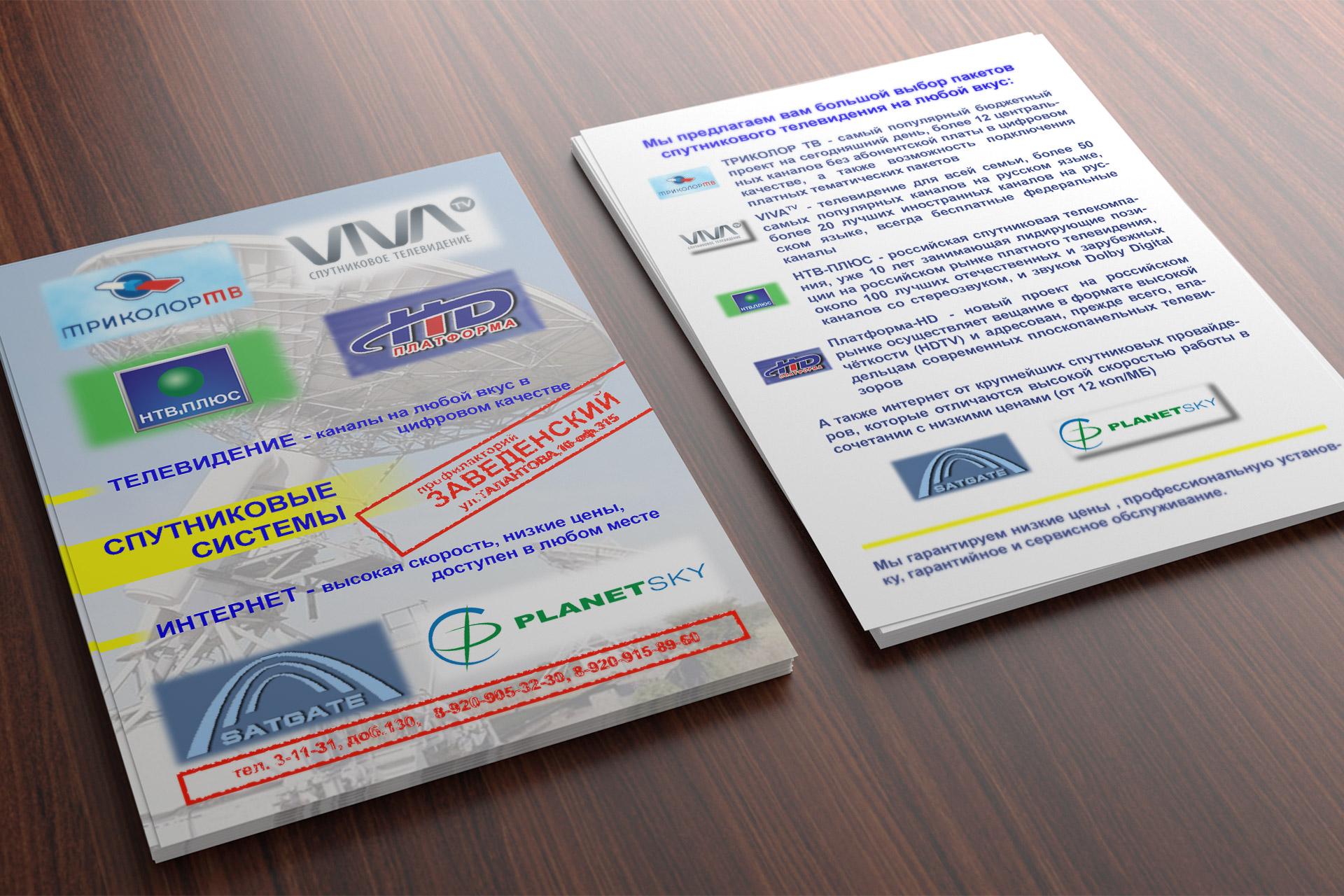 Цифровая печать листовок А4 в Москве | фото 8