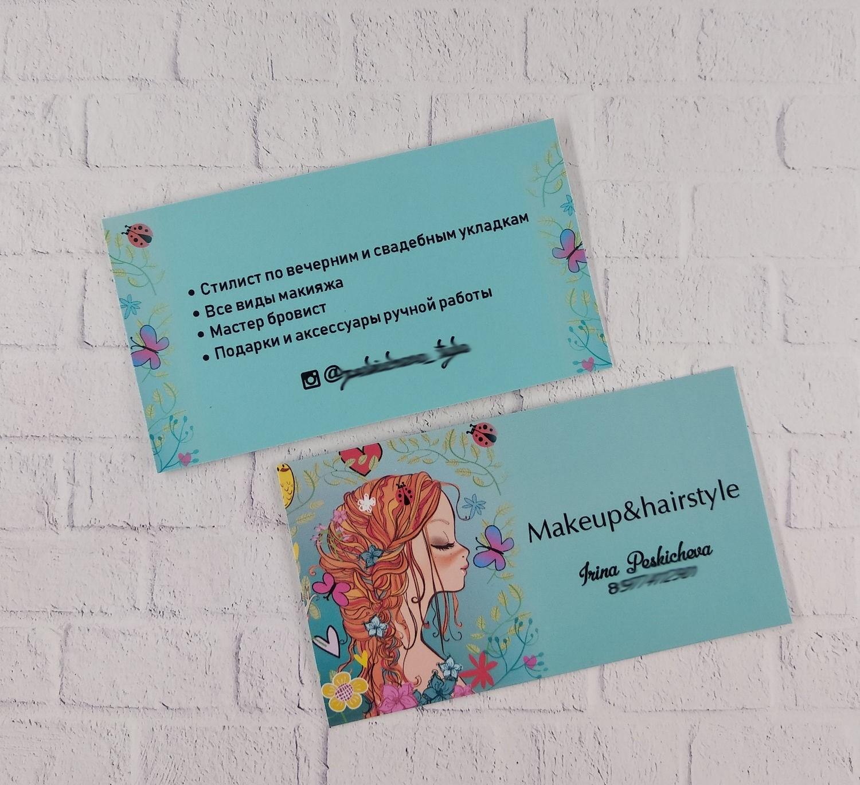 Двухсторонние визитки в Москве | фото 2