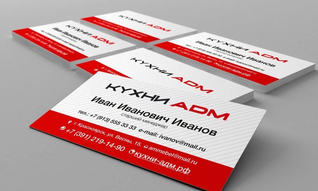 Корпоративные визитки в Москве | фото 7