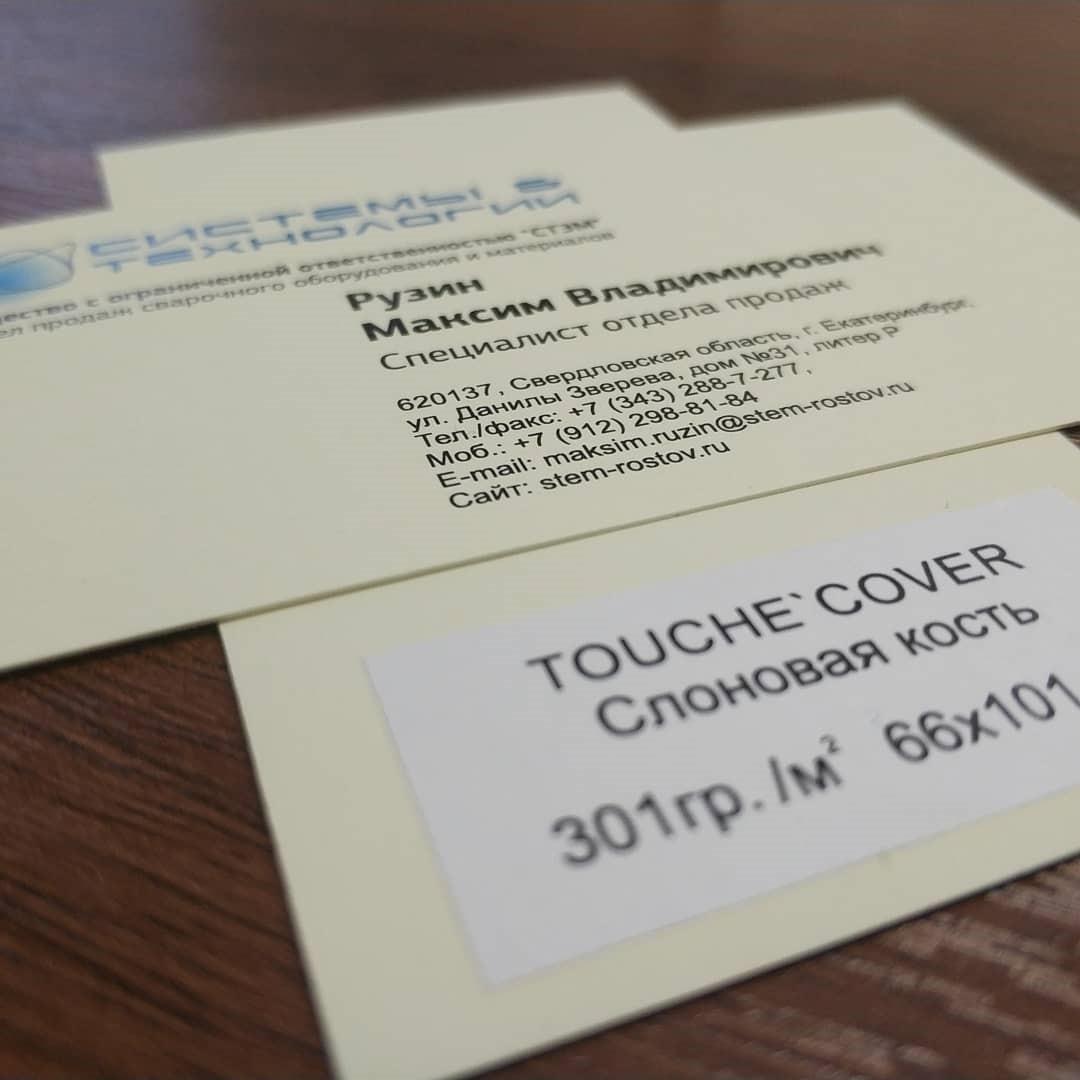 На бумаге Touche Cover в Москве | фото 4