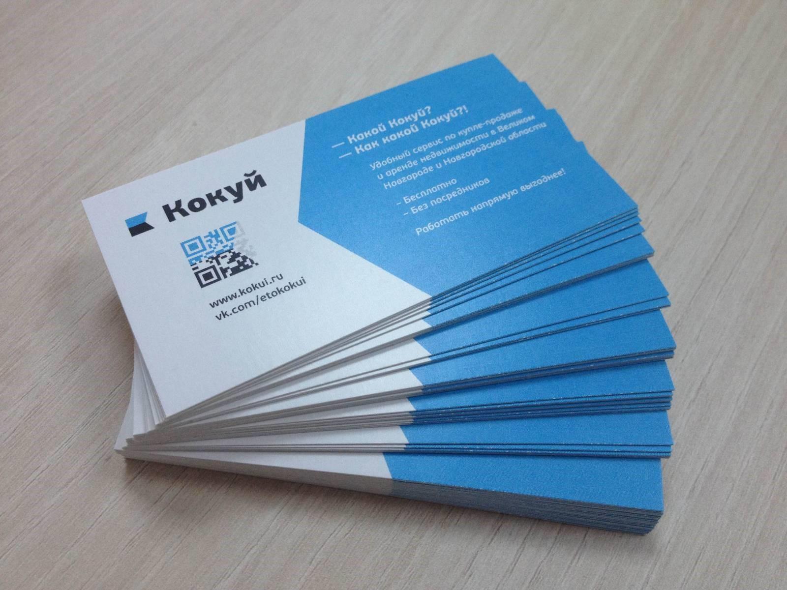 Односторонние визитки в Москве | фото 3