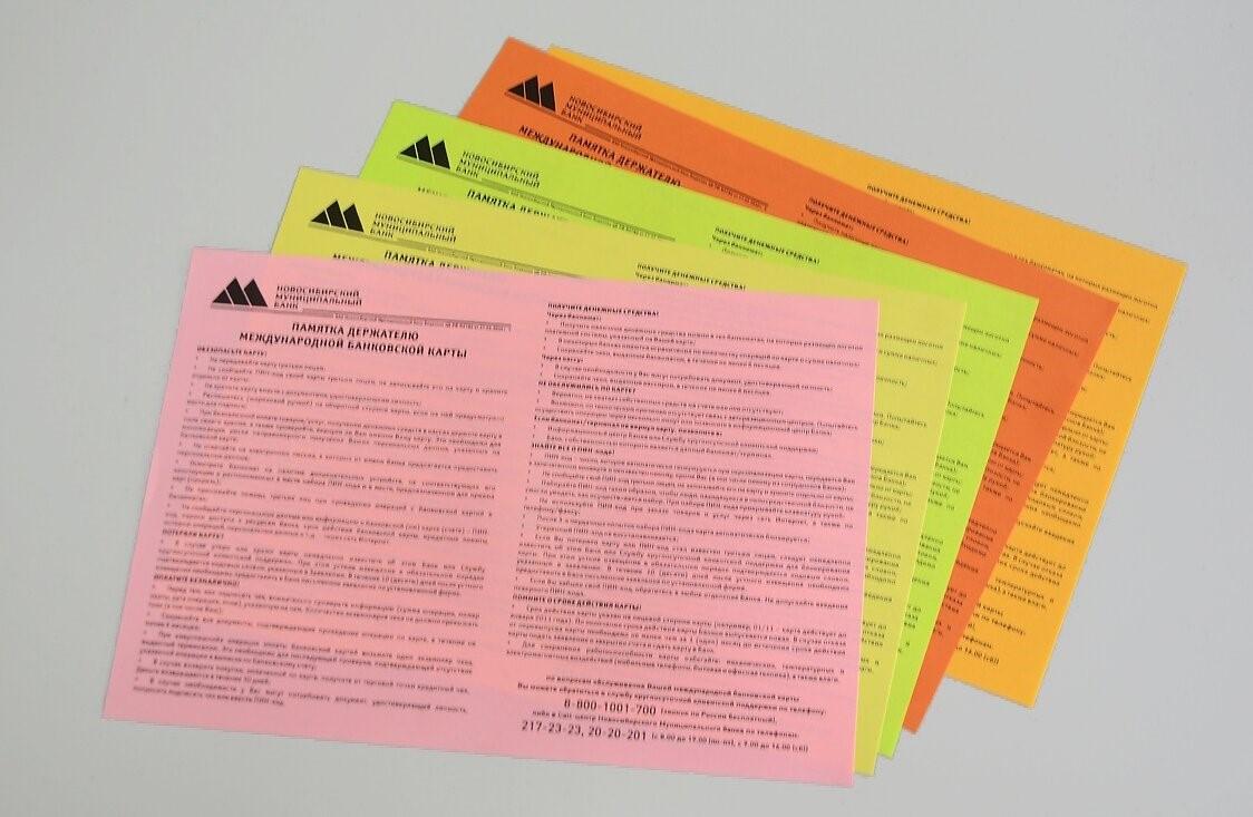 Офсетная печать листовок в Москве | фото 3