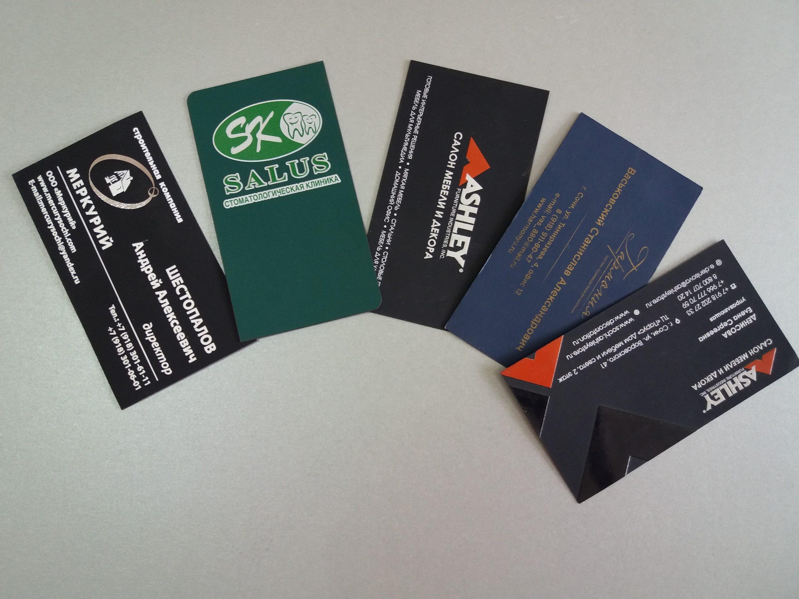 Офсетная печать визиток в Москве | фото 2