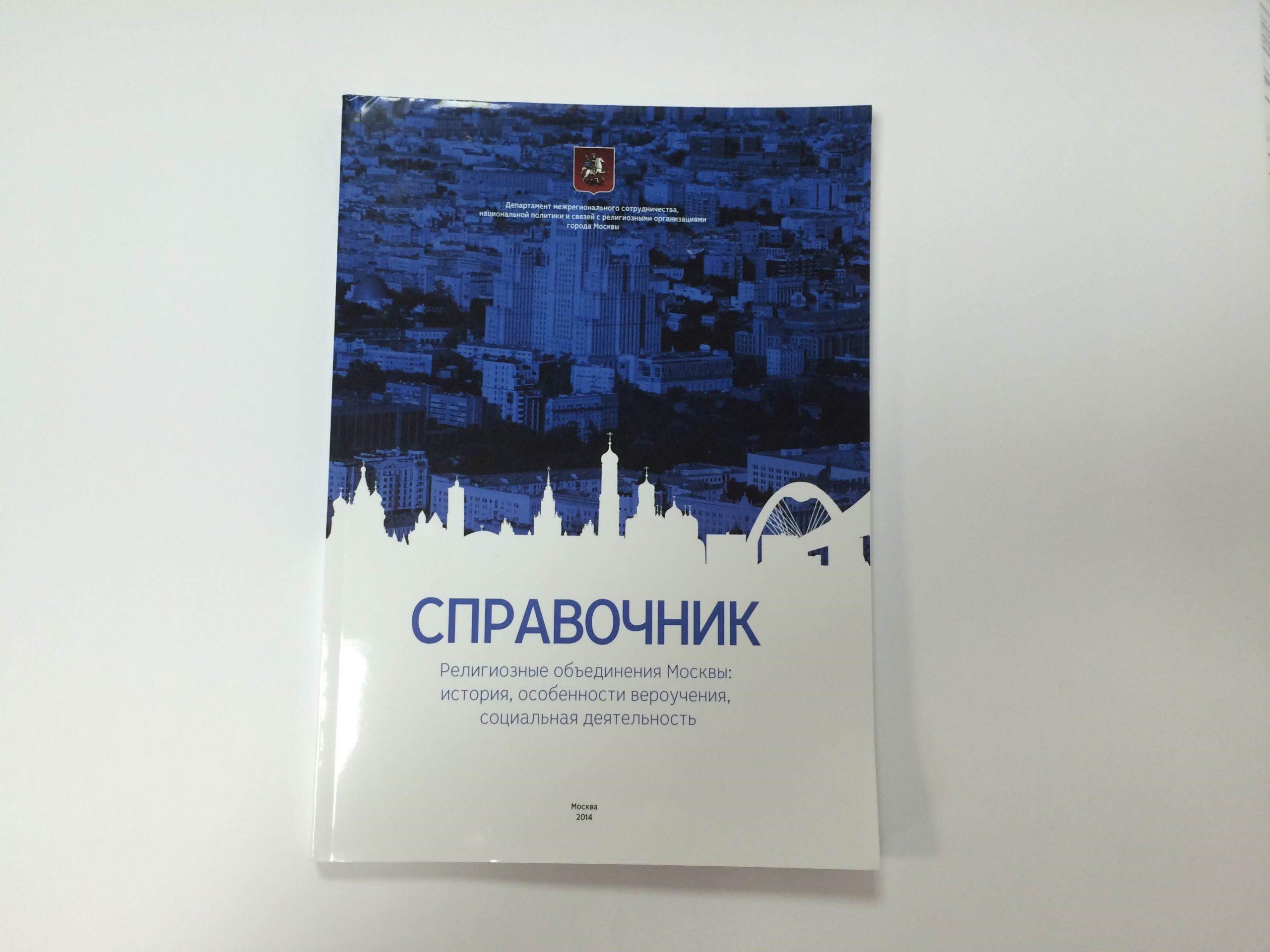 Печать брошюр малым тиражом в Москве   фото 8