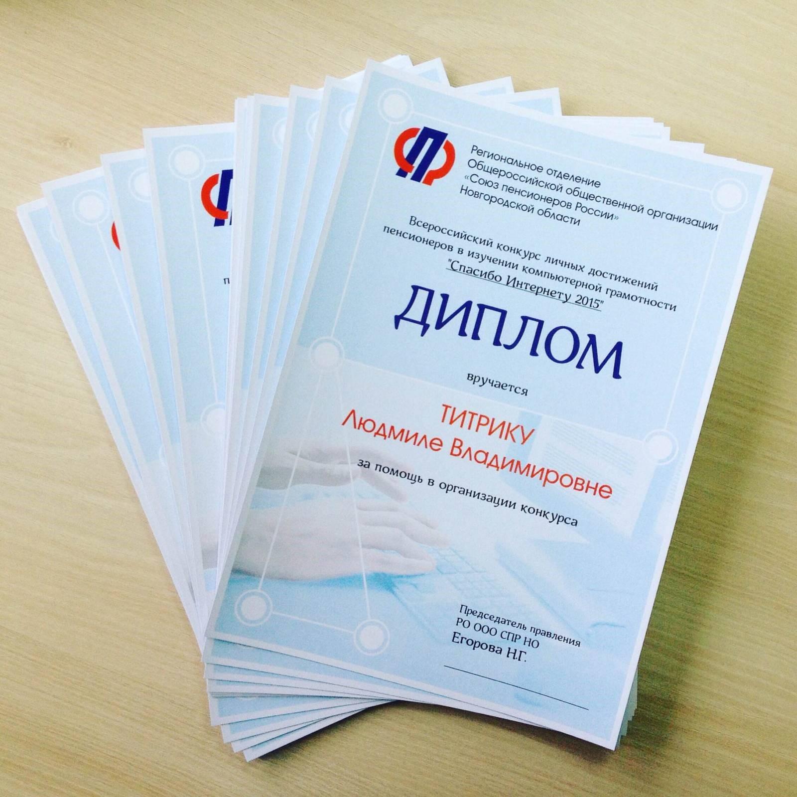 Печать дипломов в Москве | фото 2