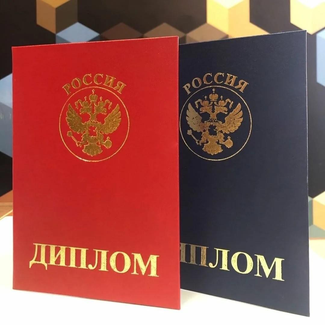 Печать дипломов в Москве | фото 6