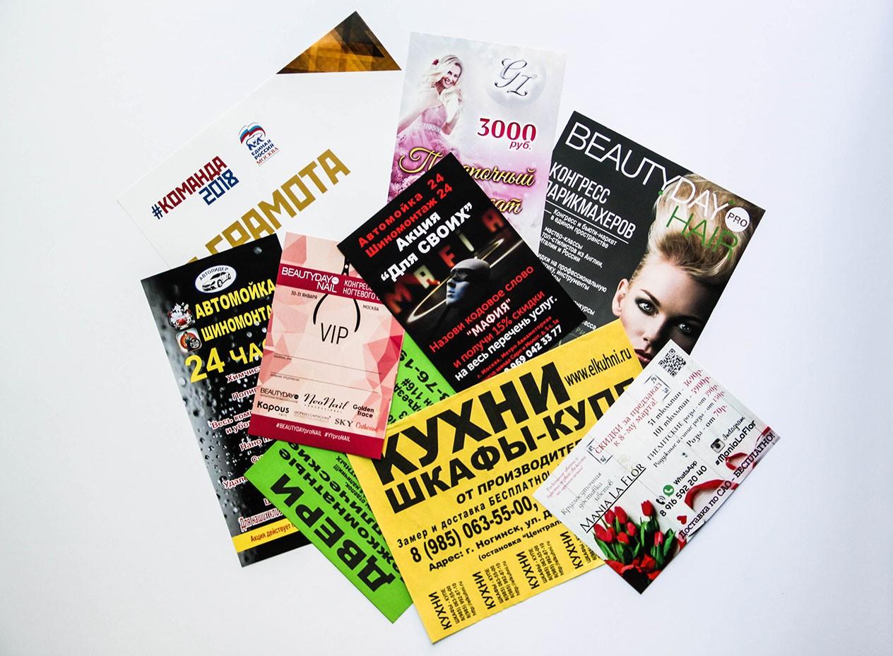 Печать флаеров в Москве | фото 3