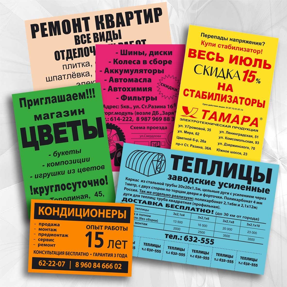 Печать флаеров в Москве | фото 4