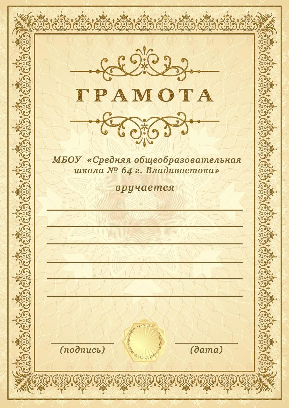 Печать грамот в Москве | фото 4