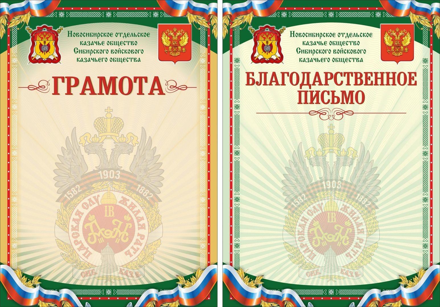 Печать грамот в Москве | фото 6