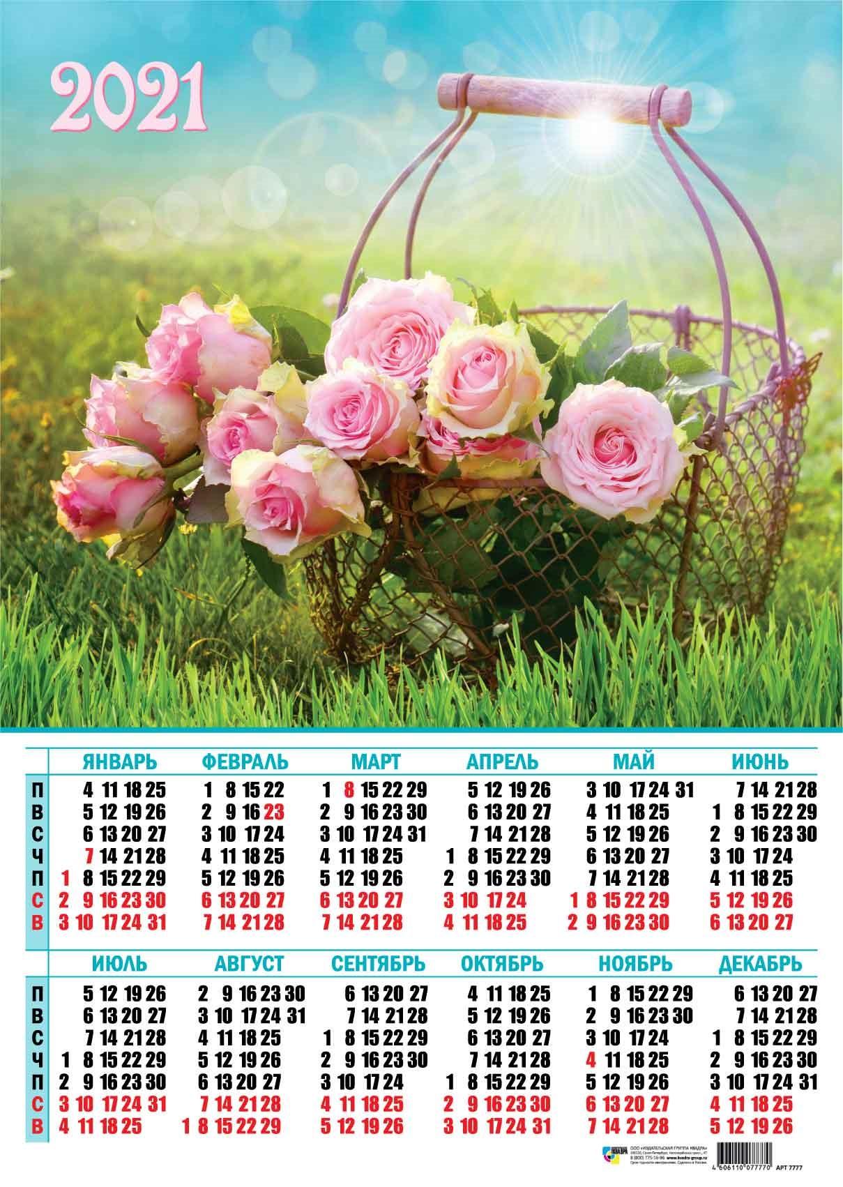 Печать календарей 2021 год в Москве | фото 3