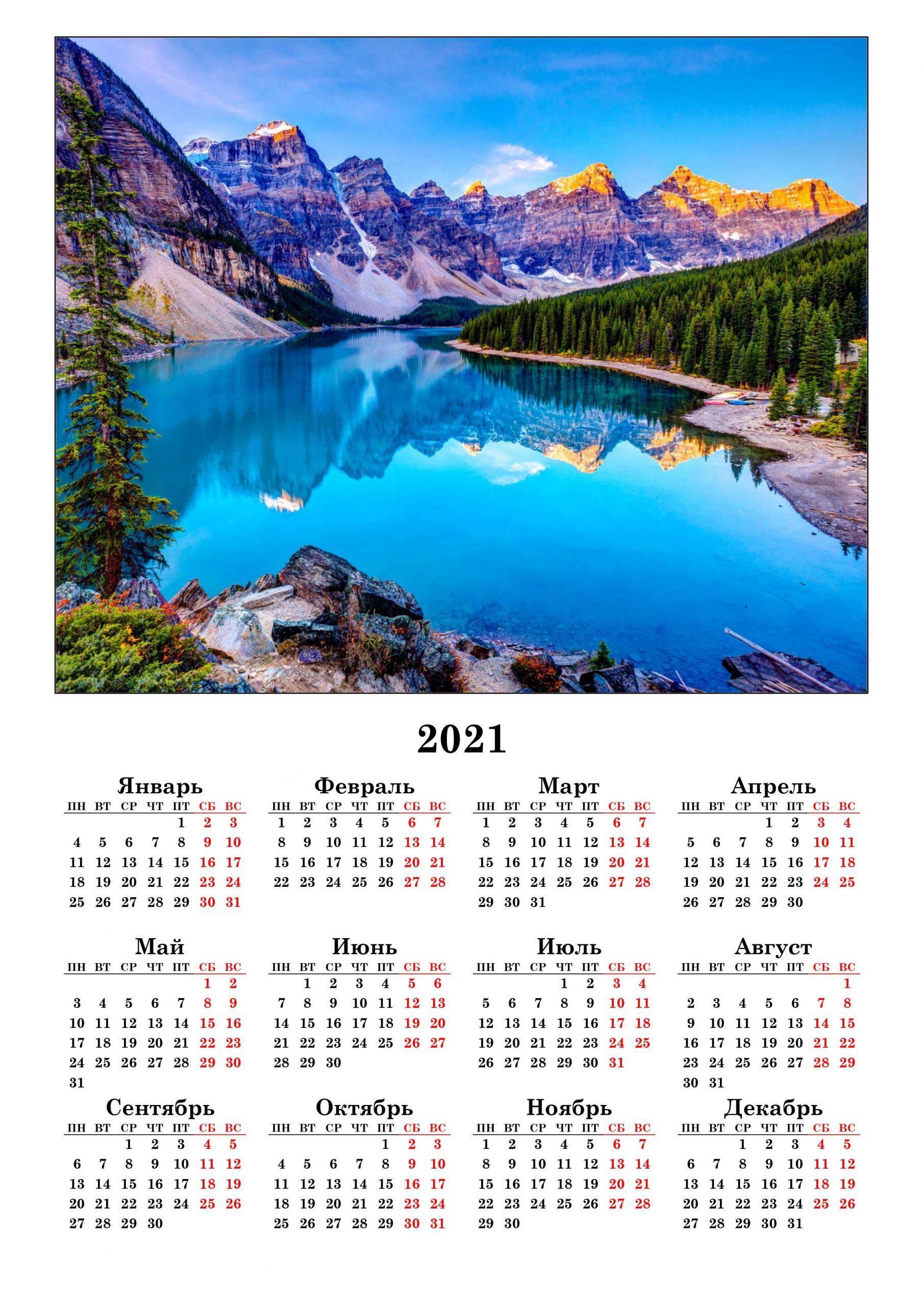 Печать календарей 2021 год в Москве | фото 7