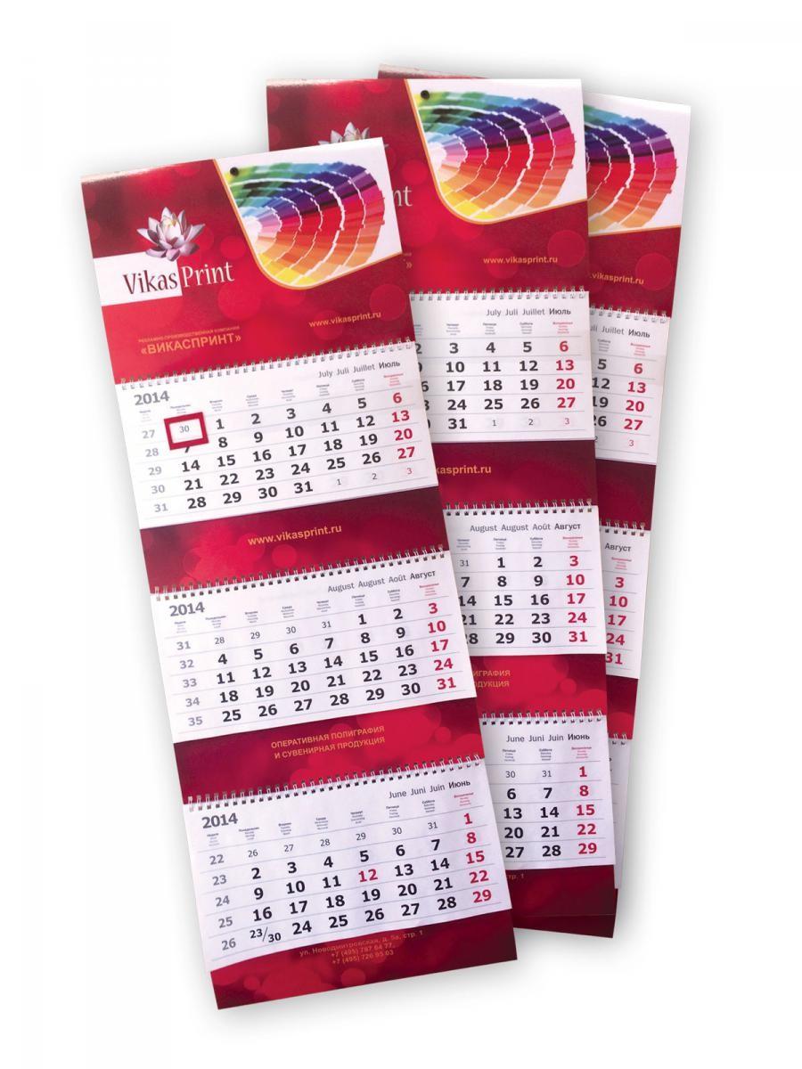 Печать календарей с логотипом в Москве   фото 8