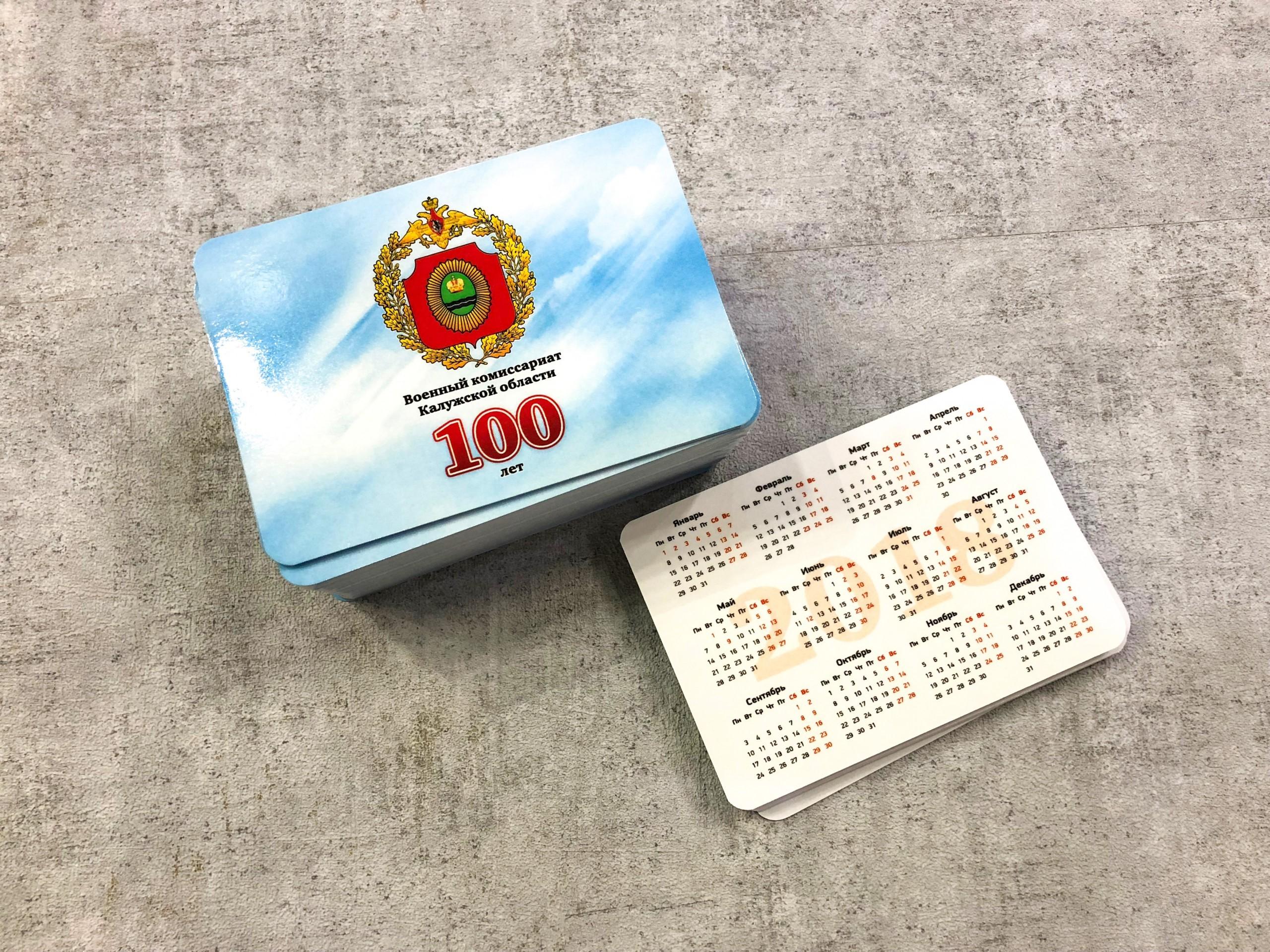 Печать карманных календарей 2021 в Москве | фото 2