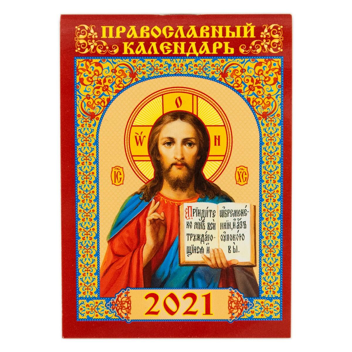 Печать карманных календарей 2021 в Москве | фото 3
