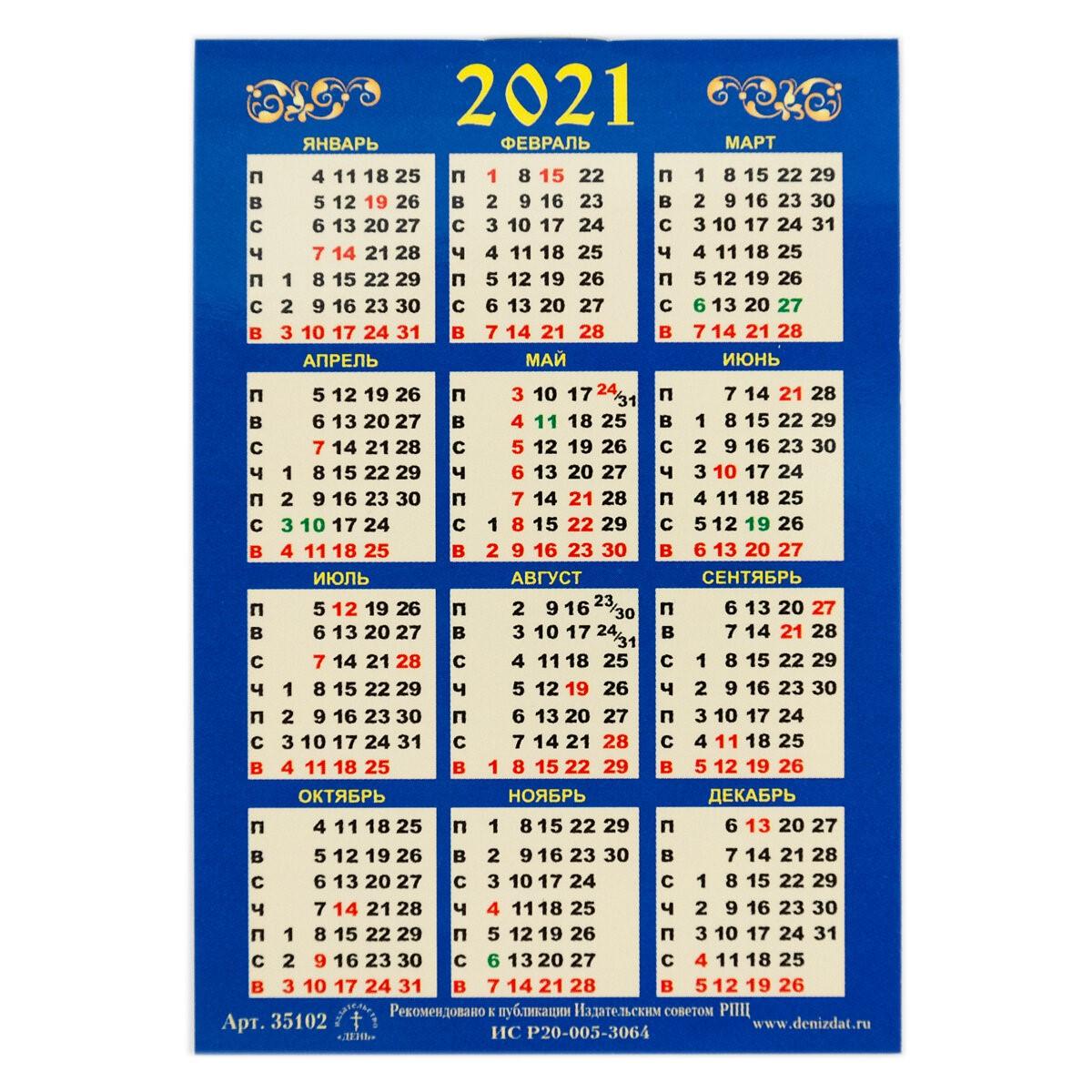Печать карманных календарей 2021 в Москве | фото 4