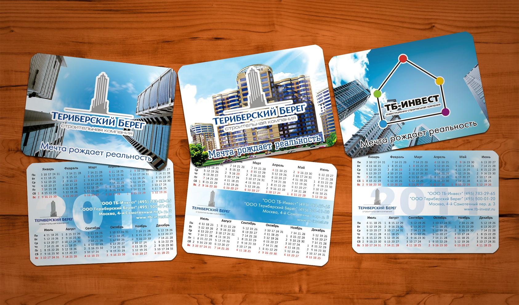 Печать карманных календарей с логотипом в Москве | фото 2