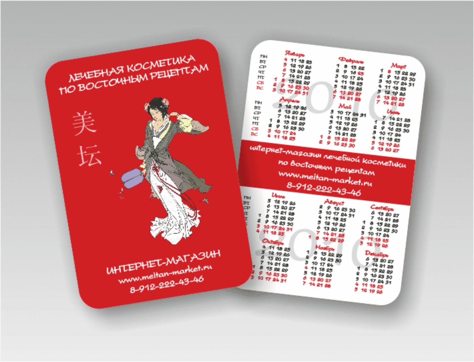 Печать карманных календарей с логотипом в Москве | фото 5