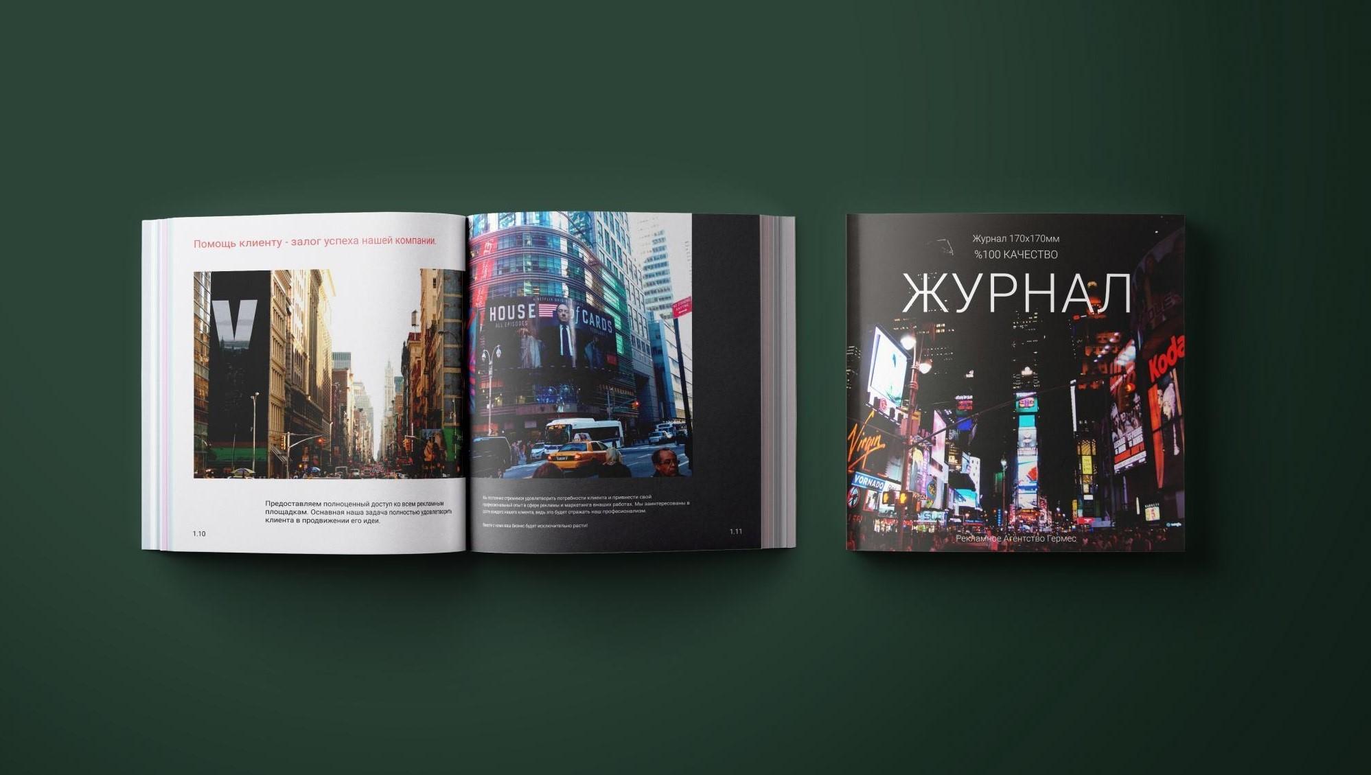 Печать каталогов А5 в Москве | фото 8