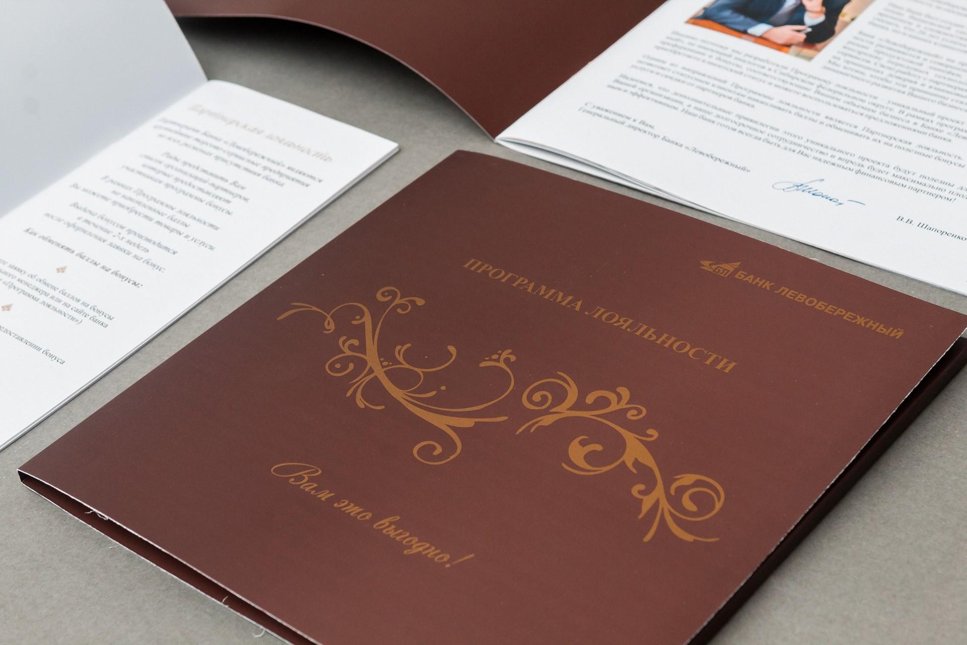 Печать каталогов малым тиражом в Москве | фото 7
