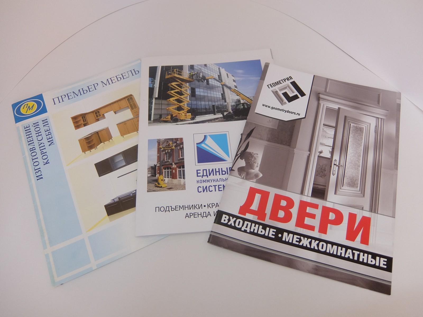 Печать каталогов офсет в Москве | фото 2