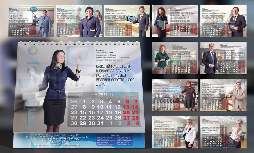 Печать корпоративных календарей в Москве | фото 4