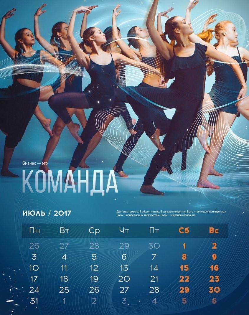Печать корпоративных календарей в Москве | фото 6