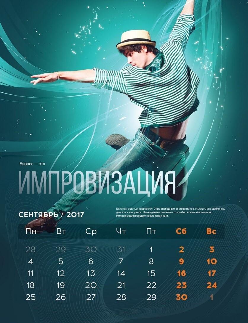 Печать корпоративных календарей в Москве | фото 1