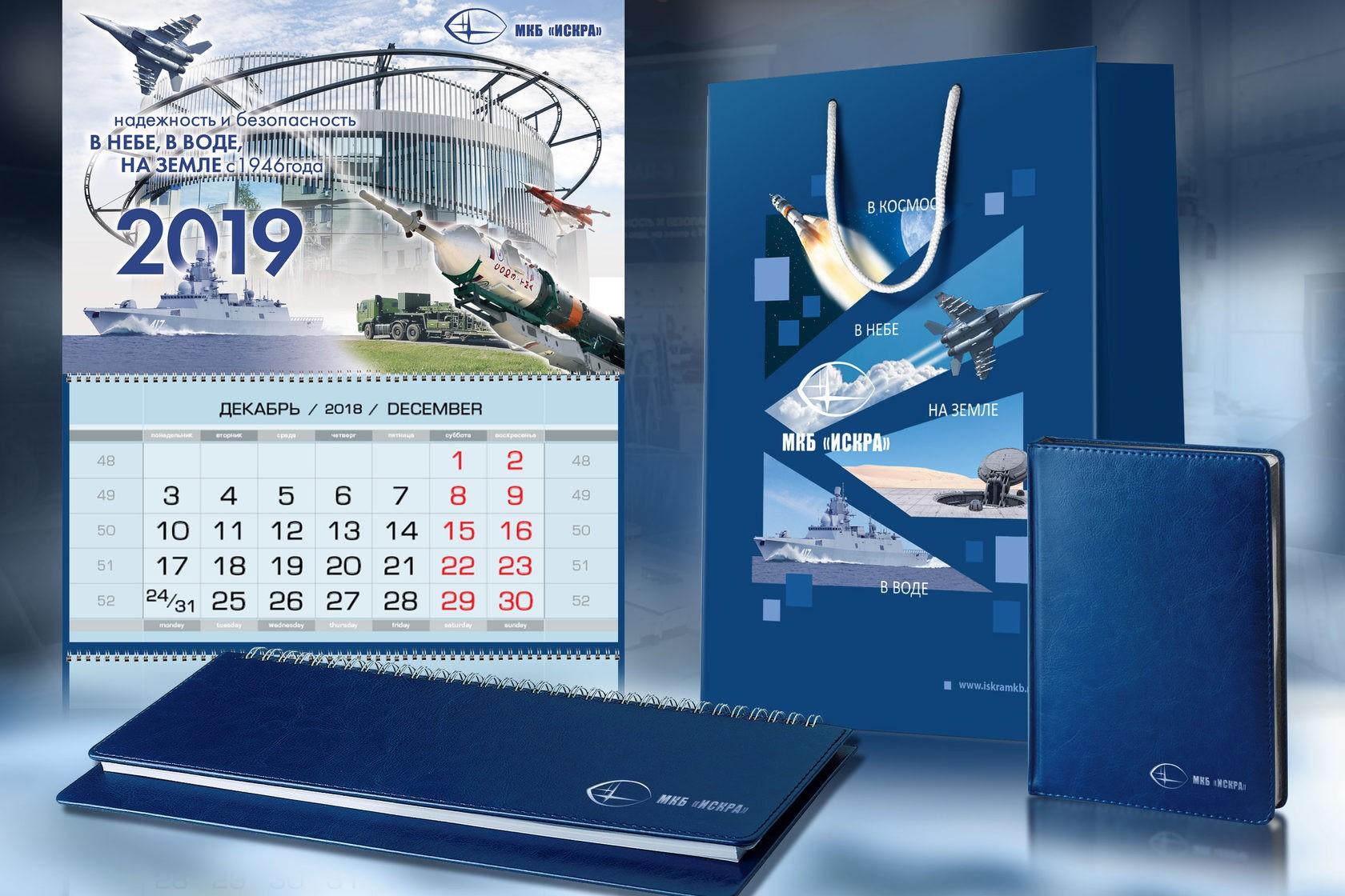 Печать корпоративных календарей в Москве | фото 7