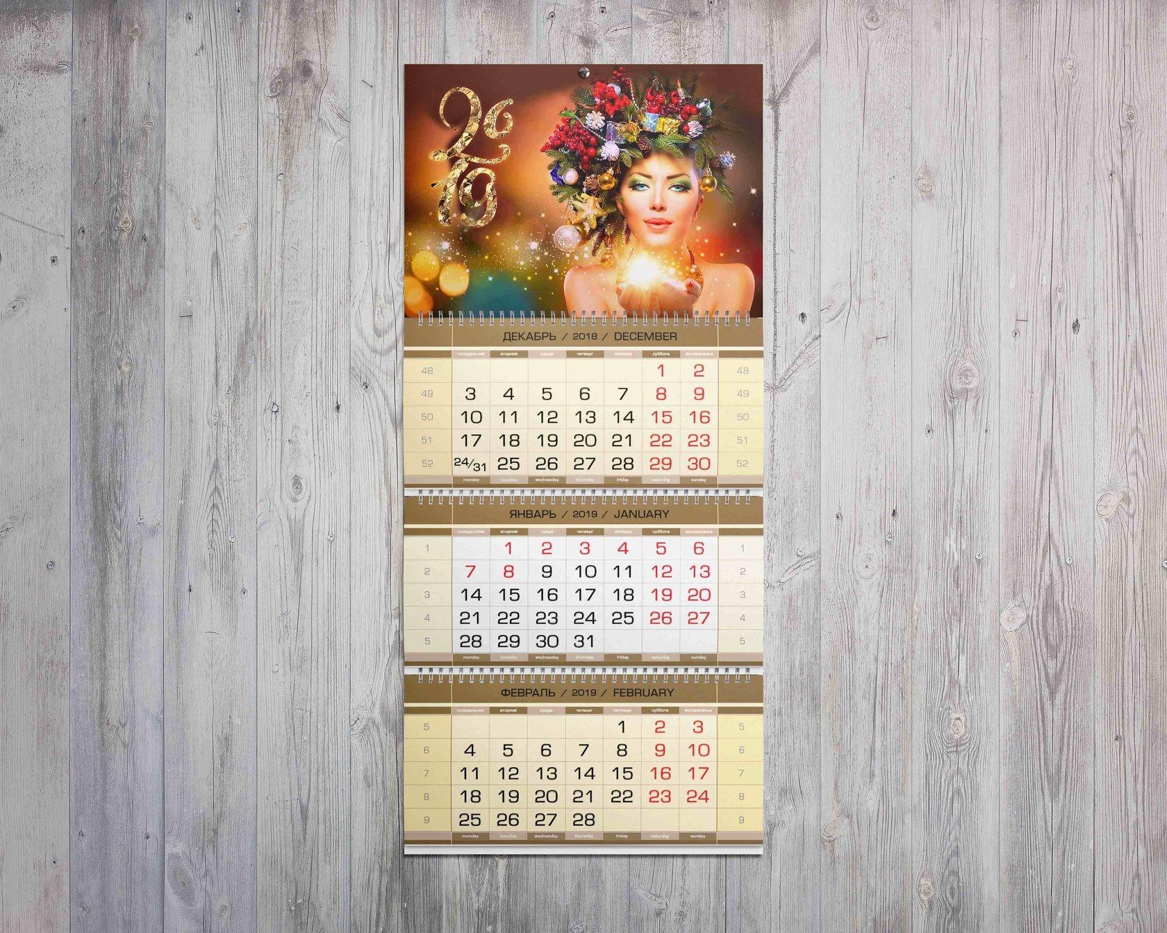 Печать квартальных календарей в Москве | фото 2