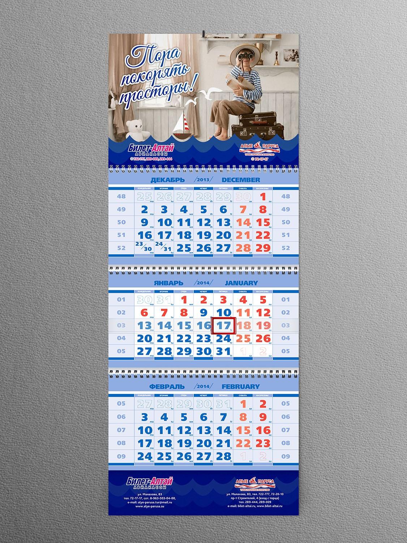 Печать квартальных календарей в Москве | фото 3