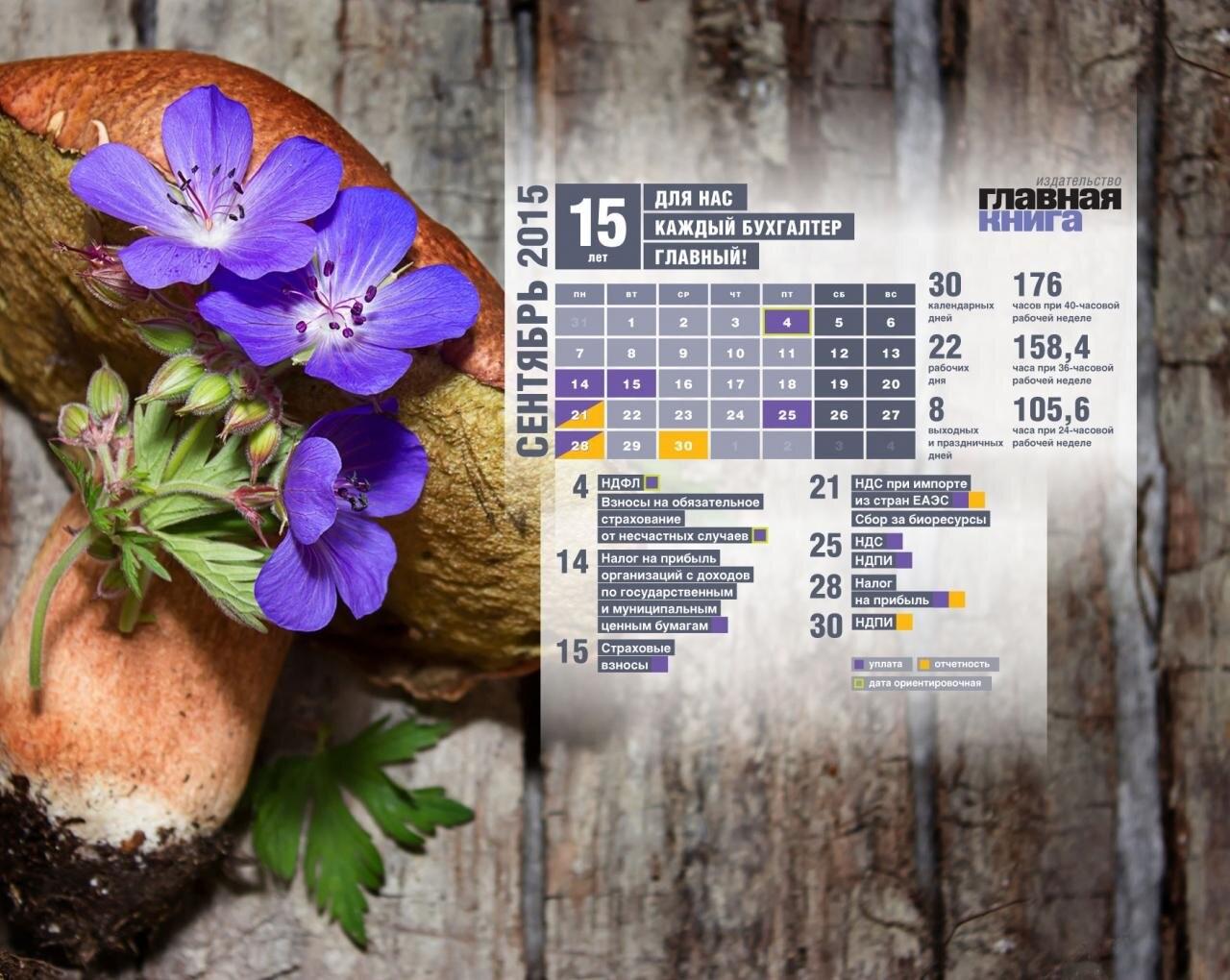 Печать квартальных календарей в Москве | фото 4