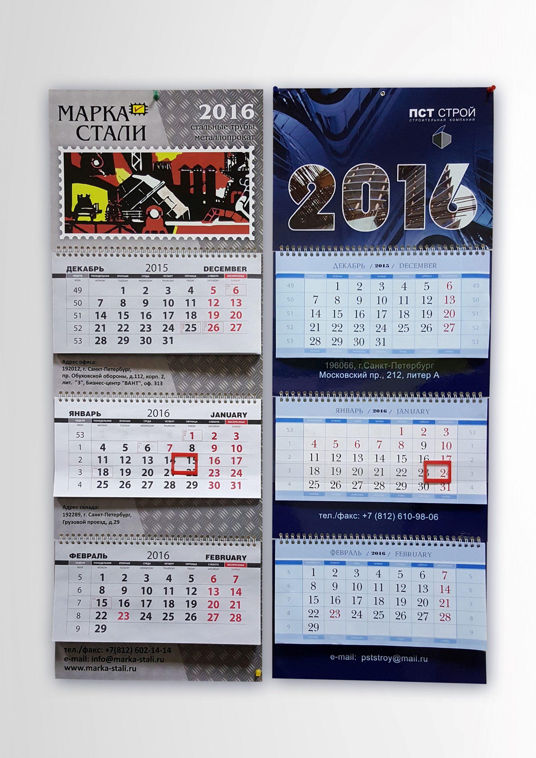 Печать квартальных календарей в Москве | фото 6
