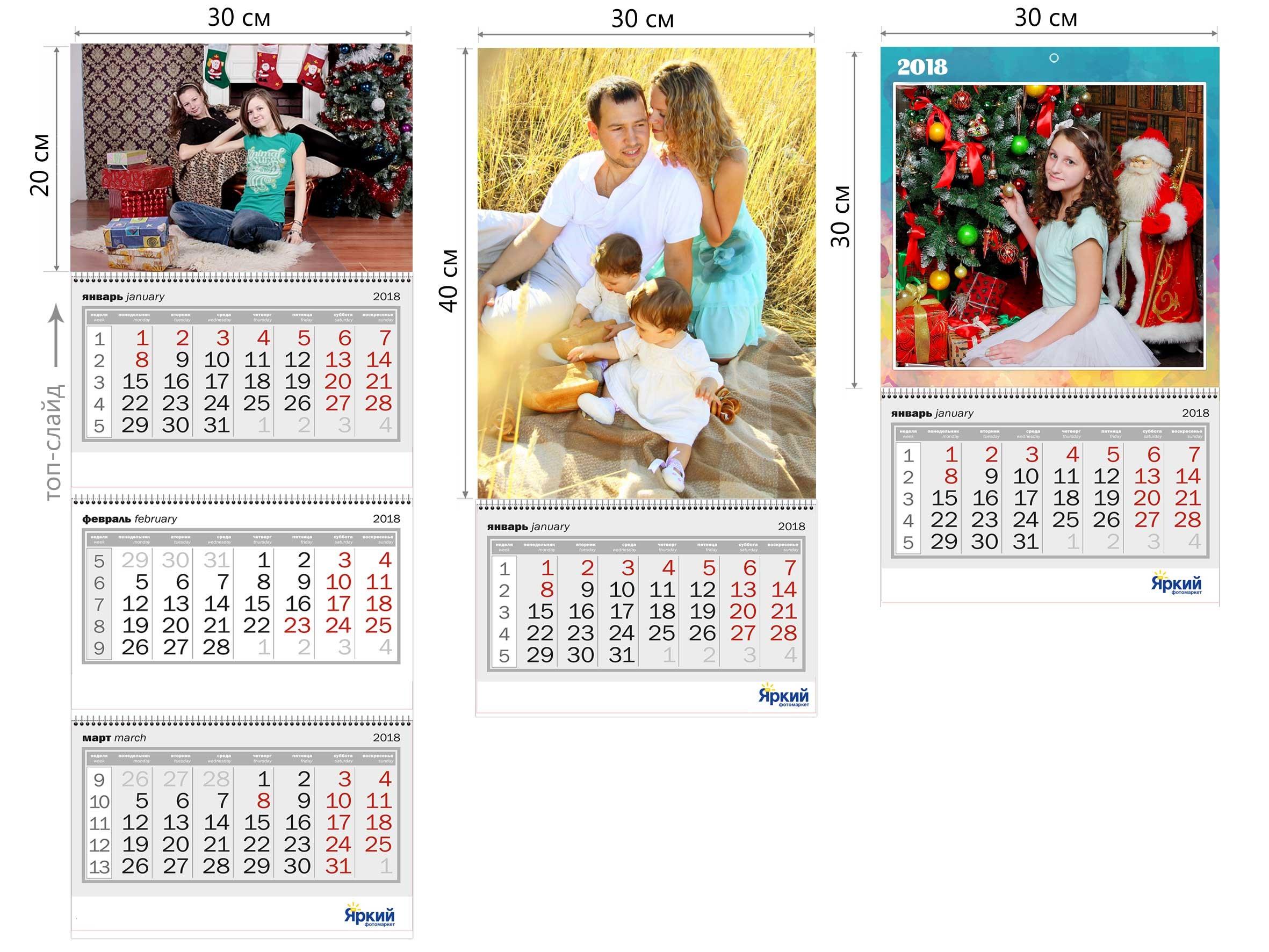 Печать квартальных календарей в Москве | фото 8