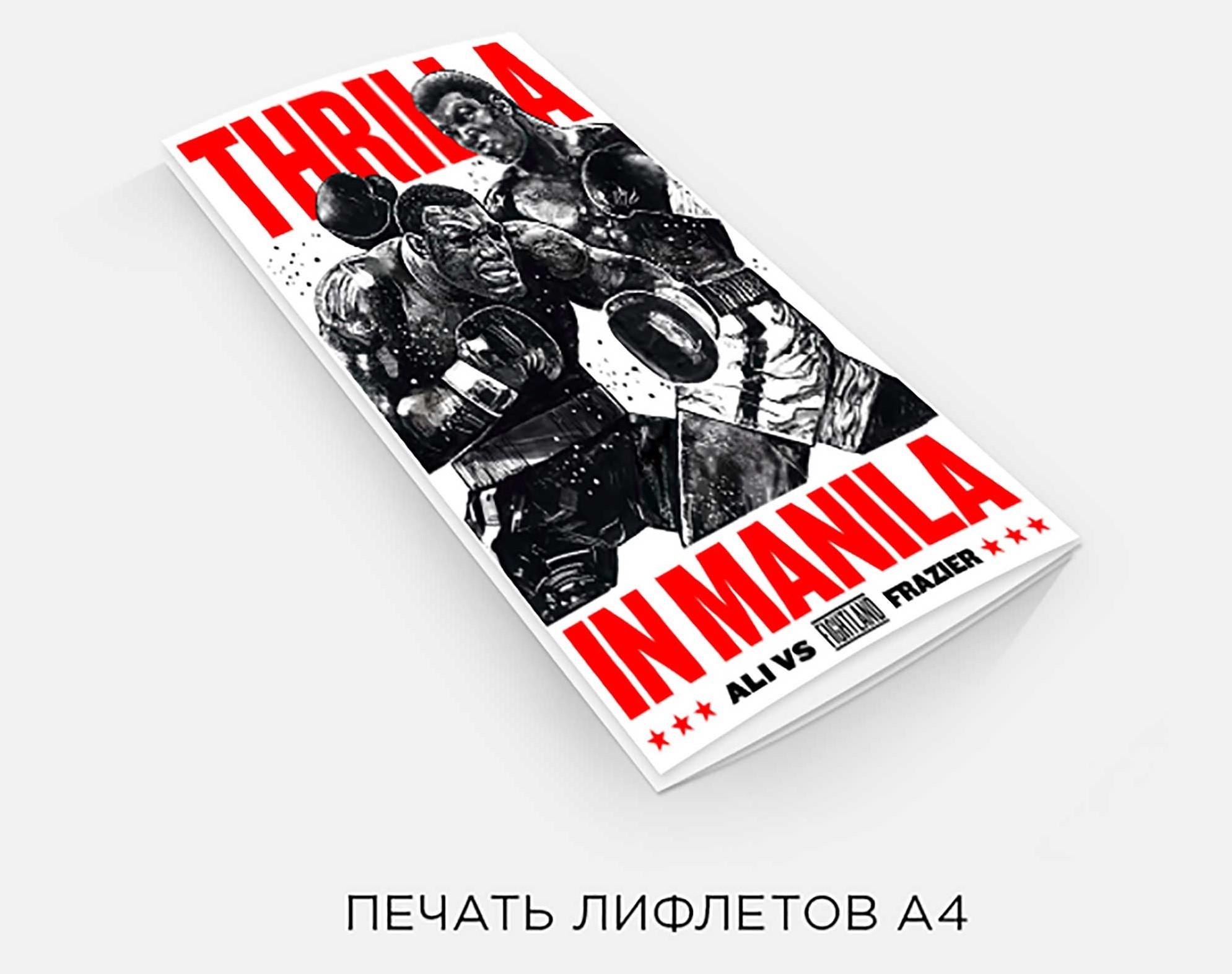 Печать лифлетов А4 в Москве | фото 3
