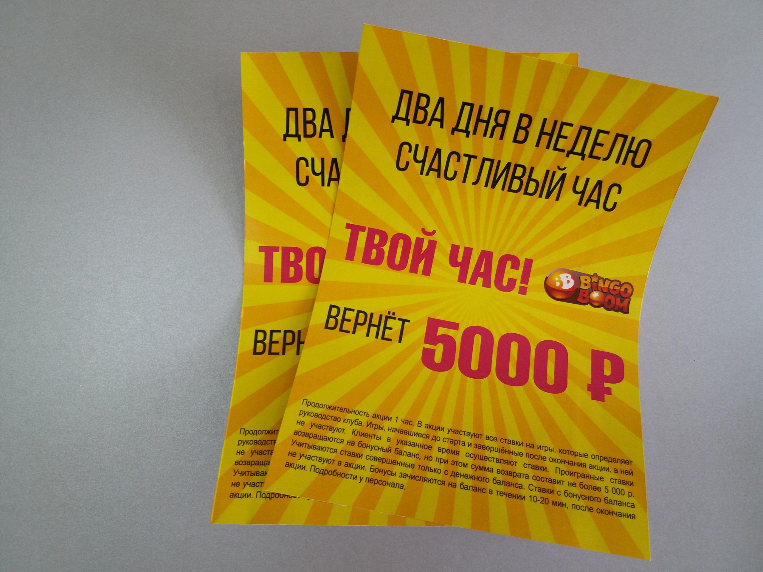 Печать листовок за час в Москве | фото 6