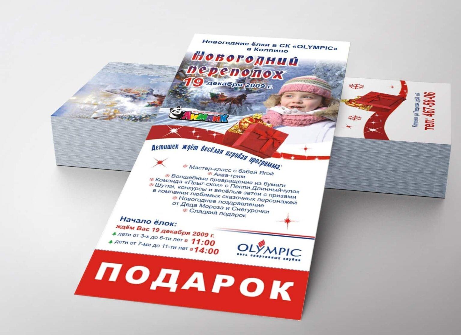 Печать листовок за час в Москве | фото 1