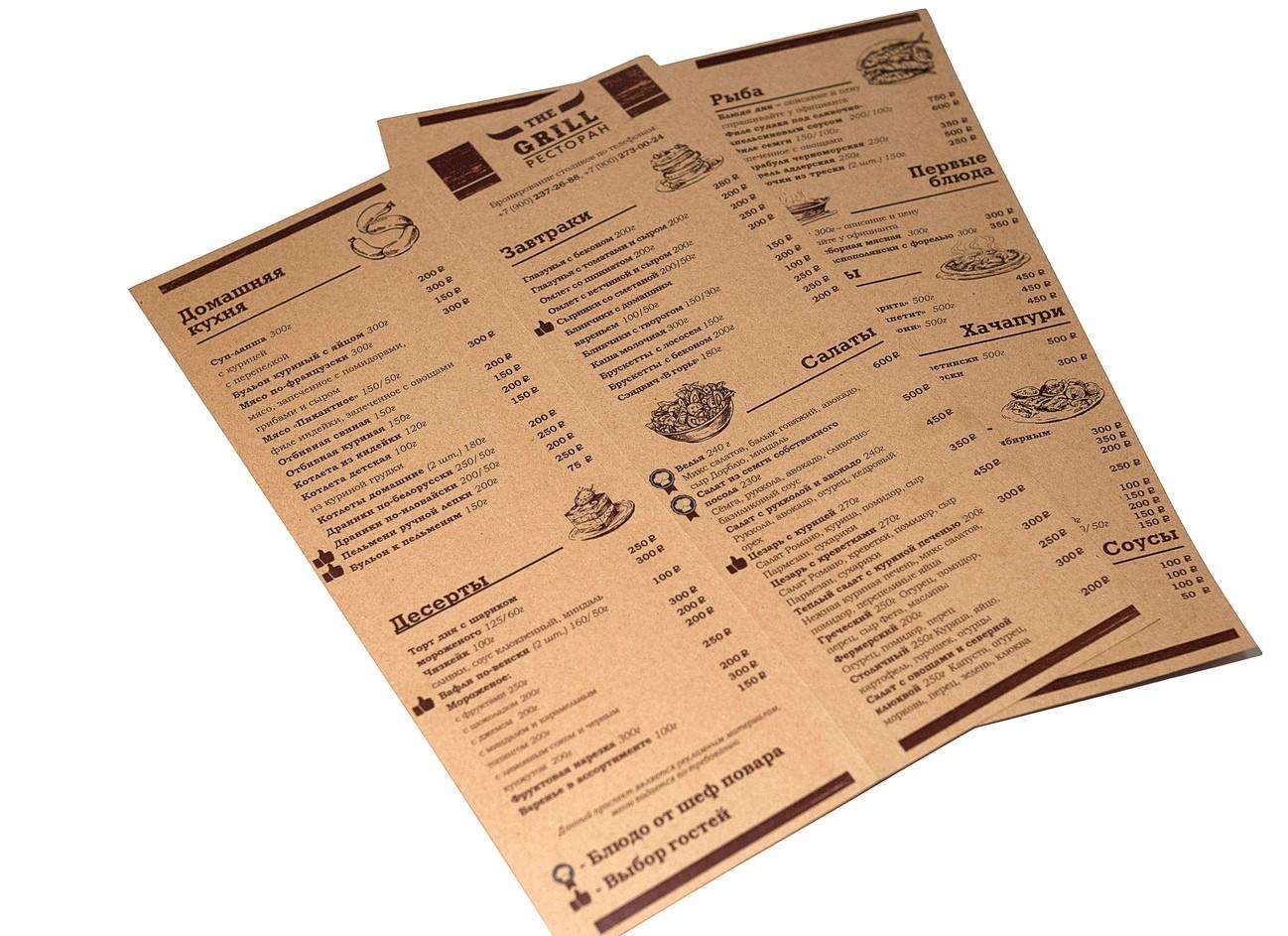 Печать меню на крафт бумаге в Москве | фото 1