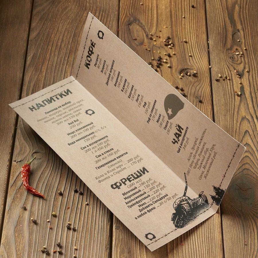 Печать меню на крафт бумаге в Москве | фото 5