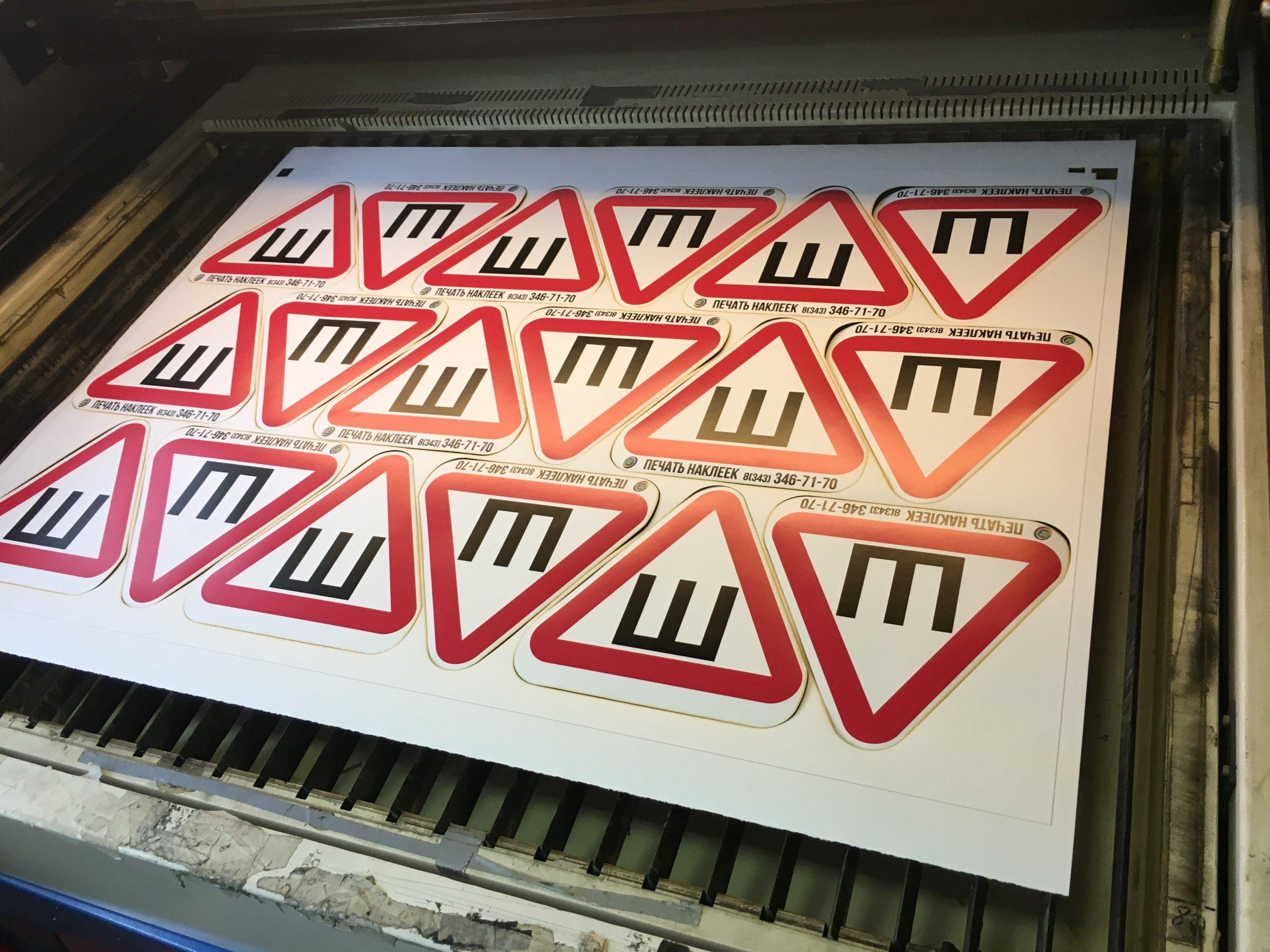 Печать наклеек на пленке в Москве   фото 7