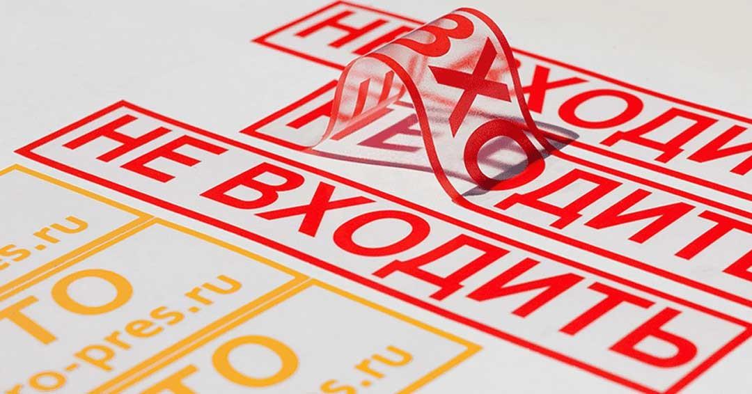 Печать наклеек на пленке в Москве   фото 8