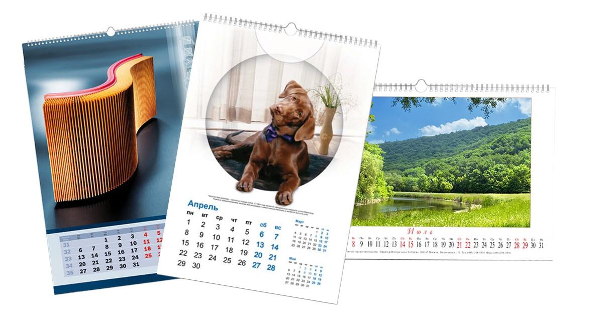 Печать настенных календарей в Москве | фото 5