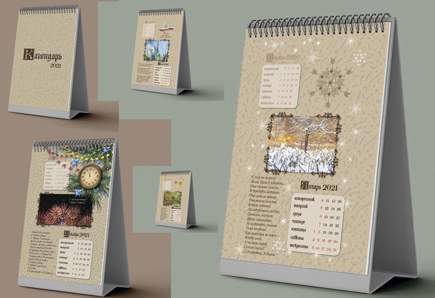 Печать настольных календарей в Москве | фото 1