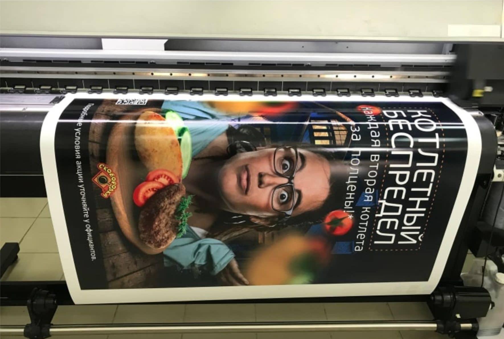 Печать плакатов в Москве | фото 4