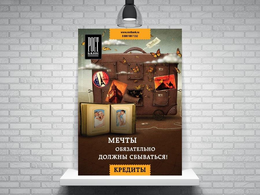 Печать плакатов в Москве | фото 8